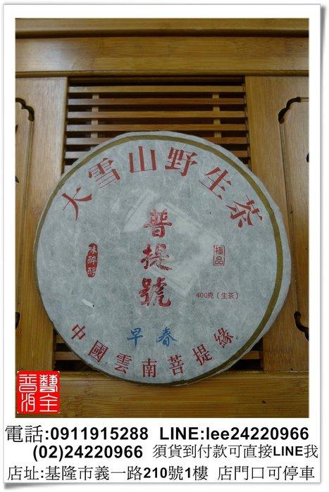 【藝全普洱】2013年 普提號 大雪山野生茶 菩提緣 生茶 茶餅 400克