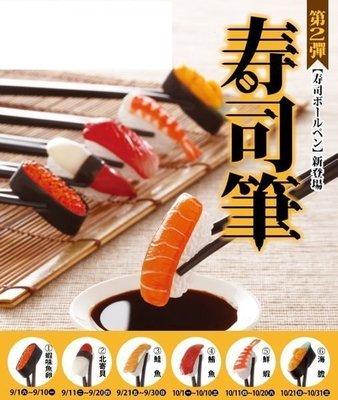 爭鮮 迴轉壽司 第二彈 - 鮭魚握壽司筆 - 附壽司抵用券 - 預購 91元起標 - 非麥當勞 7-11