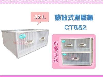 ☆88玩具收納☆雙抽屜整理箱 單層櫃 51*46*23cm CT882 收納箱 置物箱 分類箱 32L 2入1100元