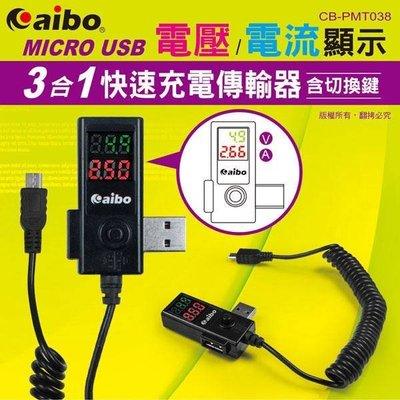 台南詮弘】 PMT038 USB數位LED電壓電流數位顯示 充電時同步檢測電壓/電流 帶線快速充電傳輸器(含切換鍵)