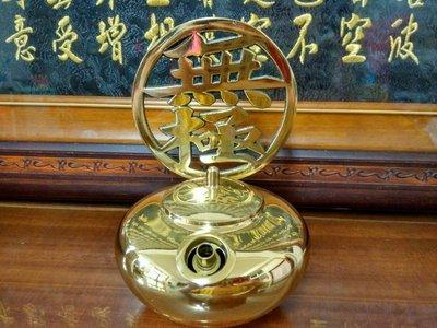 【靜福緣】精品銅製『無極佛油碗(小款訂購區)』大小兩款 油燈供燈佛前燈銅碗一貫道