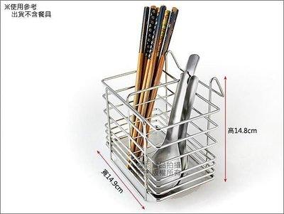 台灣製 烘碗機內使用 不鏽鋼置物架 (筷籃.瀝水架.餐具架.筷子湯匙的家)