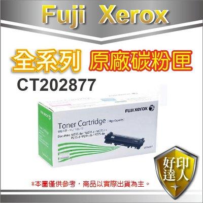 【好印達人含稅】FujiXerox 富士全錄 CT202877 黑色 原廠碳粉匣 適用DP P285dw/M285z