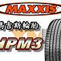 非常便宜輪胎館 MAXXIS HPM3 瑪吉斯 235 55...