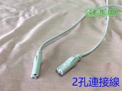 ♥遠見LED♥T8 2PIN 2孔 連接線 100cm 100公分 串接線 電源線 LED燈管 層板燈 LED材料批發