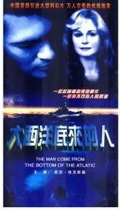 【大西洋底來的人】國英雙語 2碟DVD