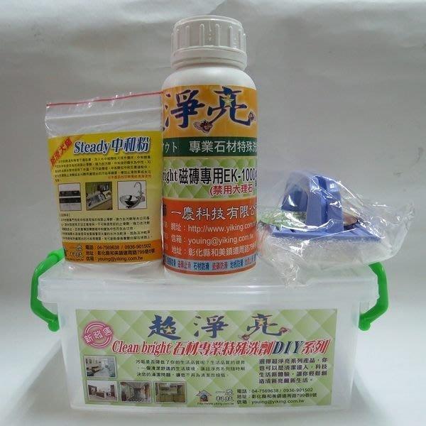 Clean bright磁磚清潔專用EK-1000  DIY組