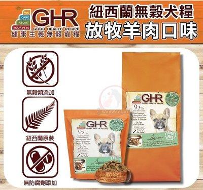 汪旺來【免運】健康主義GHR無榖犬糧放牧羊肉6.8kg 全齡犬天然紐西蘭飼料、成犬/幼犬/高含肉量類似ADD