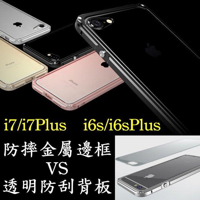 ☆F.S.T☆ iPhone 7 6 S Plus 鋁合金金屬邊框+全透明防刮背蓋 非tpu兩用手機殼保護套玫瑰金曜石黑