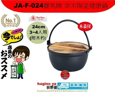 荻野屋/JA-F-024/寶馬牌/奈米陶瓷健康鍋/24cm/3~4人用/ 附木杓/火鍋/鐵鍋/湯鍋/木蓋/直購價
