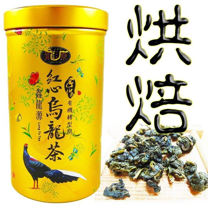 【鑫龍源有機茶】傳統手作-有機紅心烏龍功夫茶1罐組(100g/罐) -  附提袋 - 有機轉型期-龍源茶品-台灣茶