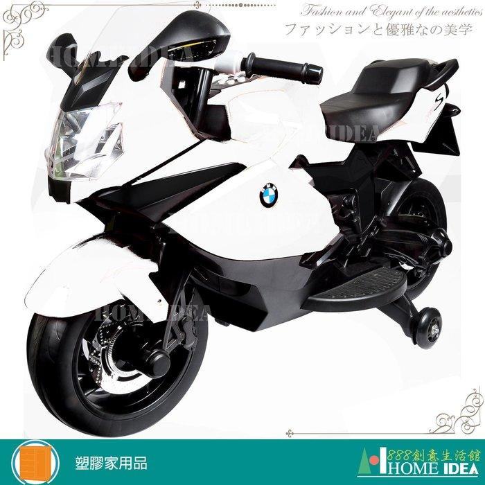 《888創意生活館》397-RT-283R-R兒童BMW電動摩托車-白$5,700元(18塑膠家具收納櫃兒童學)高雄家具