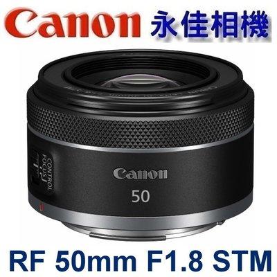 永佳相機_ Canon RF 50mm F1.8 STM 【公司貨】(1) 現貨中