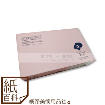 【紙百科】魯本斯 - 一般色塊狀水彩12色(鐵盒裝)附空白色卡
