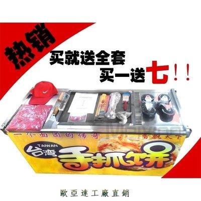 【華強廠家直銷】蔥抓餅手抓餅煎餅煎台餐車附全套設備 鐵板燒OYD-495495