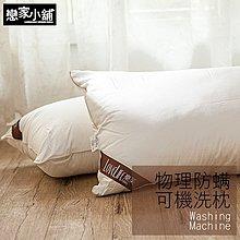 枕頭 / 防螨枕【樂芙物理性可機洗枕】表布微米編織技術  物理性無毒防螨  戀家小舖台灣製AEJ303