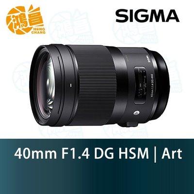 【鴻昌現貨】SIGMA 40mm F/1.4 DG HSM Art 恆伸公司貨 Canon/Nikon大光圈定焦鏡人像鏡