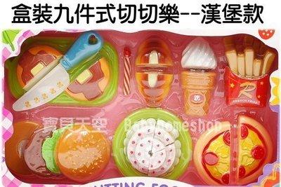 ◎寶貝天空◎【盒裝九件式切切樂--漢堡款】扮家家酒玩具,廚房烹飪扮演