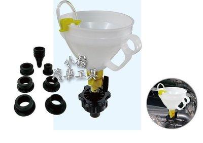 【小楊汽車工具】水箱氣栓自動消除水箱液補充器( 歐系車) /水箱水 更換自動洩氣/ 水箱 工具/