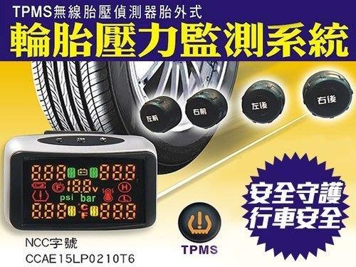 《達克冷光實體店面》ITS8300胎外式汽車無線胎壓偵測器 MIT 台製品