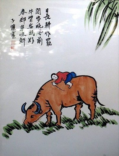 【 金王記拍寶網 】S363. 中國近代美術教育家 豐子愷 款 手繪書畫原作含框一幅 畫名:牛背安眠好  罕見稀少~