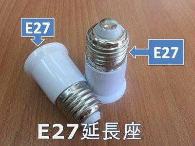 ( 5入)E27 延長座 可增長4cm E27轉接頭 擴充頭 配件  適用LED燈泡 省電燈泡 110-220可用 新竹市
