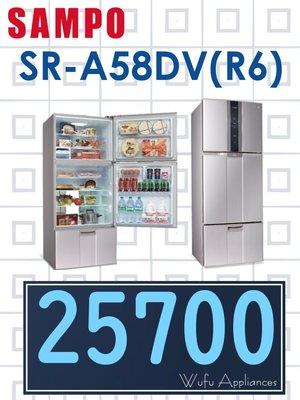 【網路3C館】原廠經銷,可自取【來電批價25700】SAMPO聲寶580公升變頻三門冰箱 電冰箱SR-A58DV(R6)