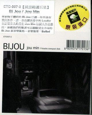 【嘟嘟音樂坊】Bijou - 4th  Jou Min  韓國版 (全新未拆封)