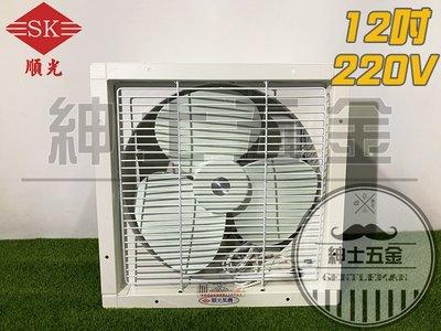 【紳士五金】❤️優惠中❤️ 順光牌STA-12 電壓220V 壁式吸排兩用扇12吋 附百葉片裝置 吸排風扇 窗型排風扇