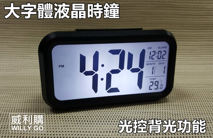 【威利購】大字體液晶時鐘.光感鬧鐘.光控背光功能.電子鐘