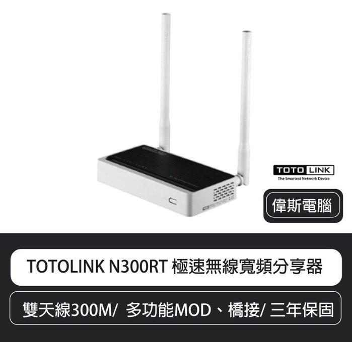 ☆偉斯電腦☆ TOTO LINK N300RT 極速無線寬頻分享器