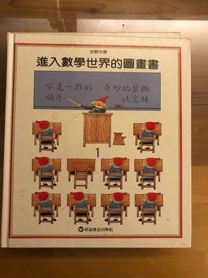 二手 書 安野光雅著 進入數學世界的圖畫書 123集(套) 1996/7 三本一起賣,不折賣