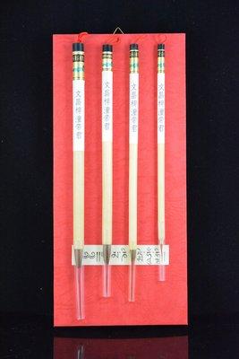 文昌筆(壁掛式)-已請老師開光加持並附上安置吉課及安置說明