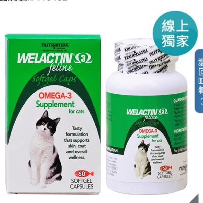 NUTRAMAX 萃麥思 寵物專用魚油(貓用) 60顆 costco 好市多