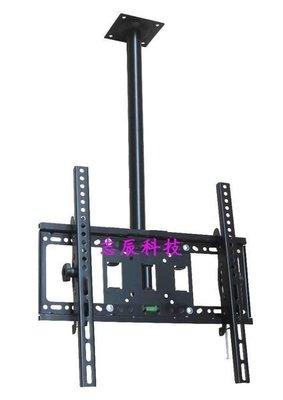 板橋志辰~26-60吋LED/LCD電視壁掛架.懸吊架 40x40cm 天吊架 吊掛架 奇美.LG樂金.SONY
