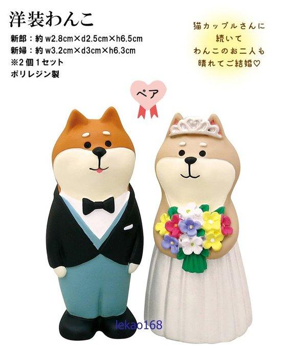 Decole concombre 加藤真治旅貓婚禮的祝福洋裝狗狗新郎與新娘一對 組 [新到貨   ]