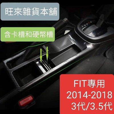 (高品質外銷版)本田 FIT 3代 3.5代 碳纖維紋 中船水杯框 中船置物盒 中央扶手硬幣盒