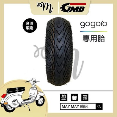 【MAY.MAY 輪胎】 GMD G1061 100/80-14 限時活動~ 任兩條免運費~ GOGORO 專用胎