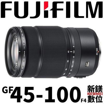 【新鎂】富士 Fujifilm 公司貨 GF 45-100mm F4 中幅標準變焦 預購商品