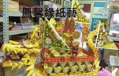 鳳馨緣紙藝 L160 (((五方進財法船/龍船))) 招財 祝壽 敬神 祭祖 貢品 法會 普渡 法會
