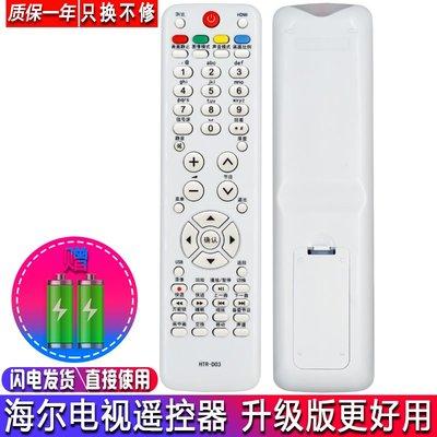 哈尼店鋪*適用 海爾電視遙控器 優惠推薦