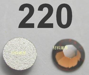 144顆 SS10 220 煙黃晶 Smoked Topaz 施華洛世奇 水鑽 色鑽 貼鑽 SWAROVSKI庫房