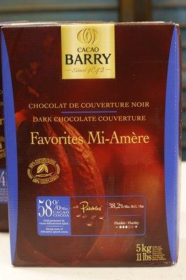法國 cacao barry 衷愛苦甜調溫黑巧克力 58%(鈕釦)  1公斤(拆裝零賣)