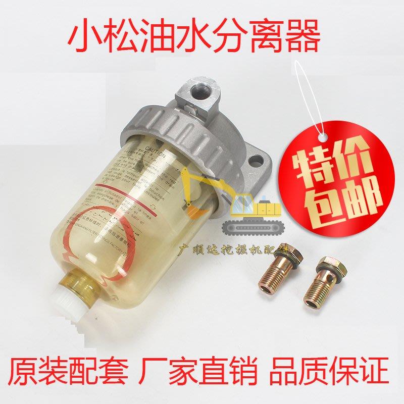 挖掘機配件 小松PC120/200-3/5/6挖機 油水分離器總成 柴油過濾器