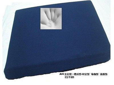 ╮AIC╭【記憶坐墊-3D記憶顆粒透氣...