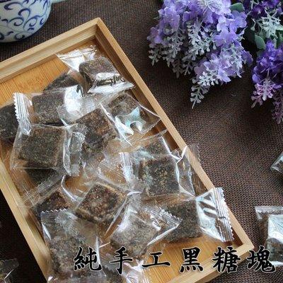 單包裝黑糖茶磚//單顆//迷你黑糖//五種口味//獨立包裝好攜帶 純手工黑糖塊 冬季熱門飲品.300克【全健健康生活館】