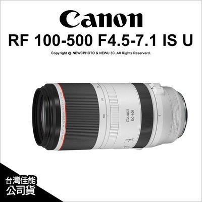 【薪創光華】Canon RF 100-500mm F4.5-7.1 IS USM 望遠鏡頭 運動攝影 演唱會 公司貨