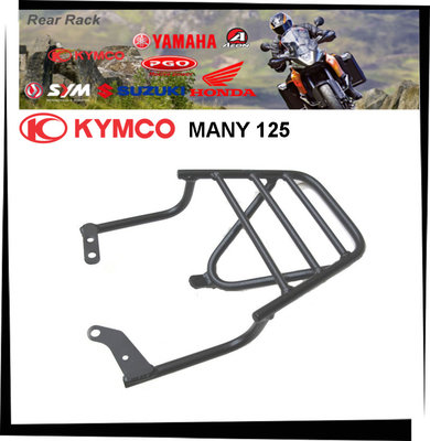【TL機車雜貨店】KYMCO MANY125 ROMEO125 專用後架 後鐵架 後箱架 行李箱架