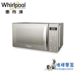 鴻輝電器|Whirlpool惠而浦 20公升 微電腦微波爐 WMWE200S