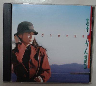 李之勤-想你會想我嗎  1990年飛碟唱片 無IFPI